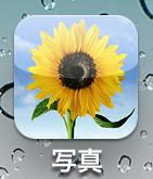 iPhone iPadのカメラロールに写真や動画を保存する方法