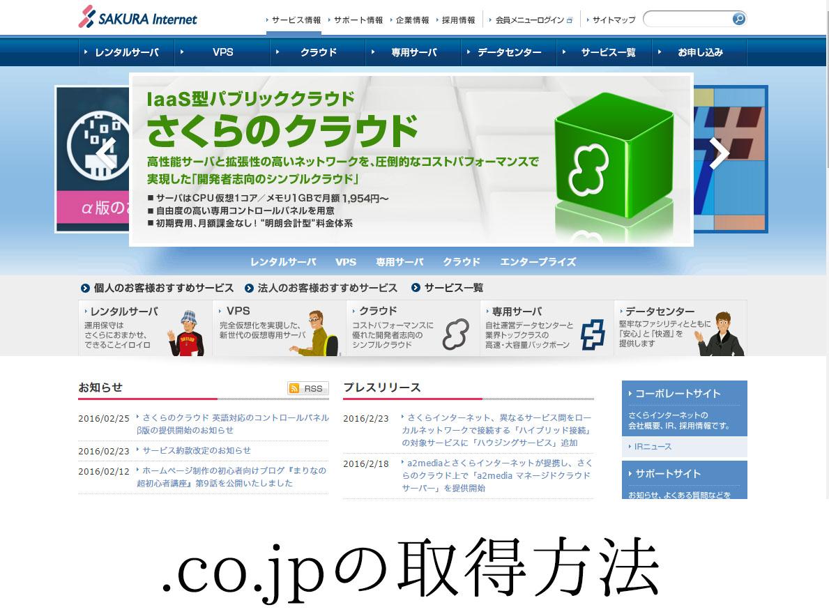 さくらインターネットで.co.jpドメインを取得する方法【法人ドメイン取得】