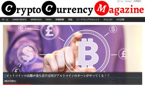 仮想通貨おすすめサイト&アプリ情報